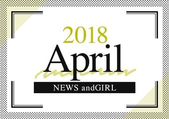 NEWS andGIRL 2018年4月