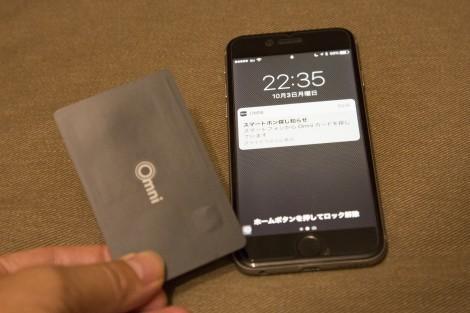 『Omni Bluetooth Card』右下にある丸を押すと、スマホのアラームが鳴ります
