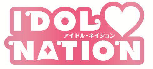 """IDOL NATION""、今年はTIFとのコラボで8/3開催!スパガ、アイドリング!!!、callme、わーすたほか出演決定"