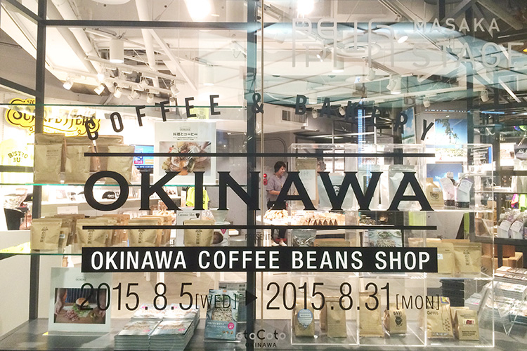 OKINAWA COFFEE BEANS SHOP