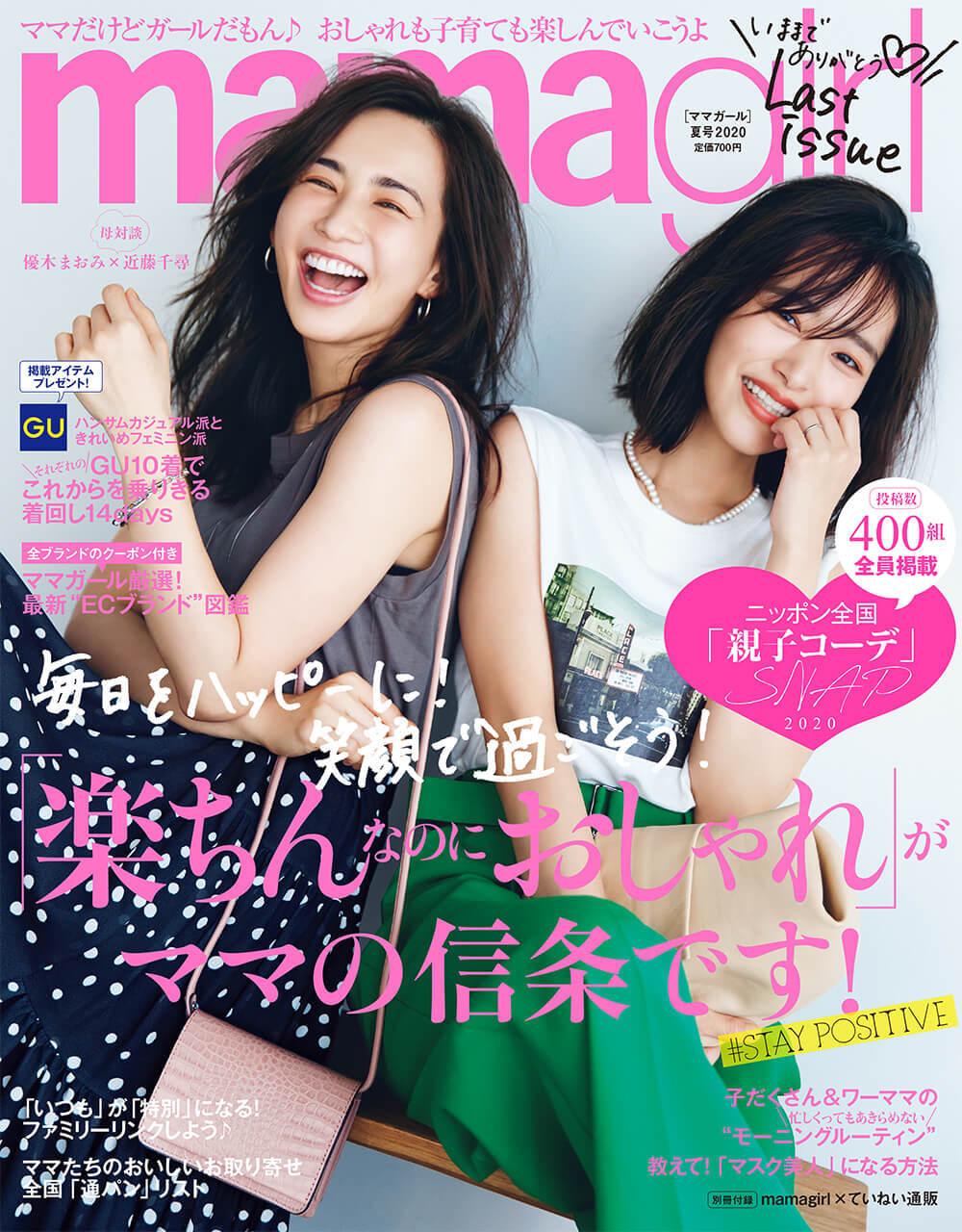 mamagirl 2020夏号表紙