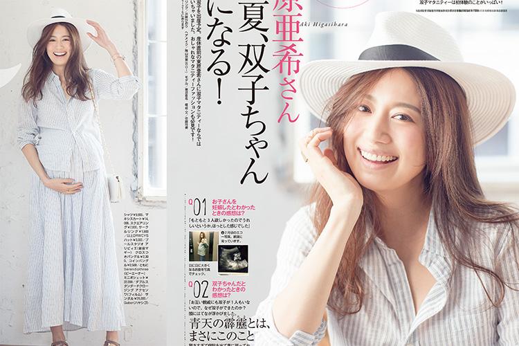 mamagirl2015 夏号より