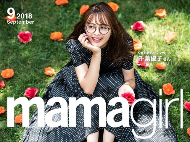 mamagirl WEBより