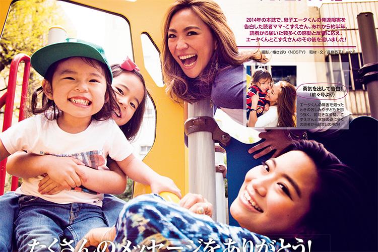 mamagirl 2015夏号より