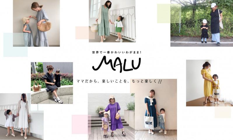 親子リンクブランド「MALU」
