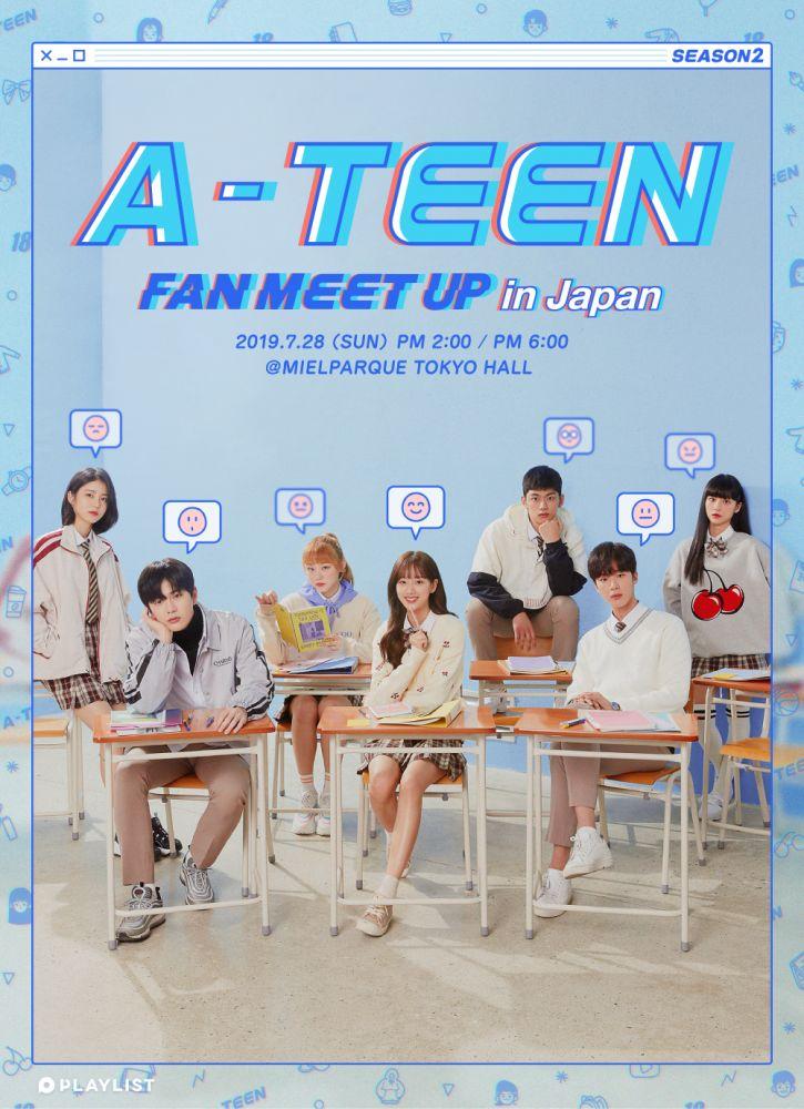 韓国で一世を風靡したWEBドラマ「A-TEEN」のファンミーティングが日本で開催決定♡
