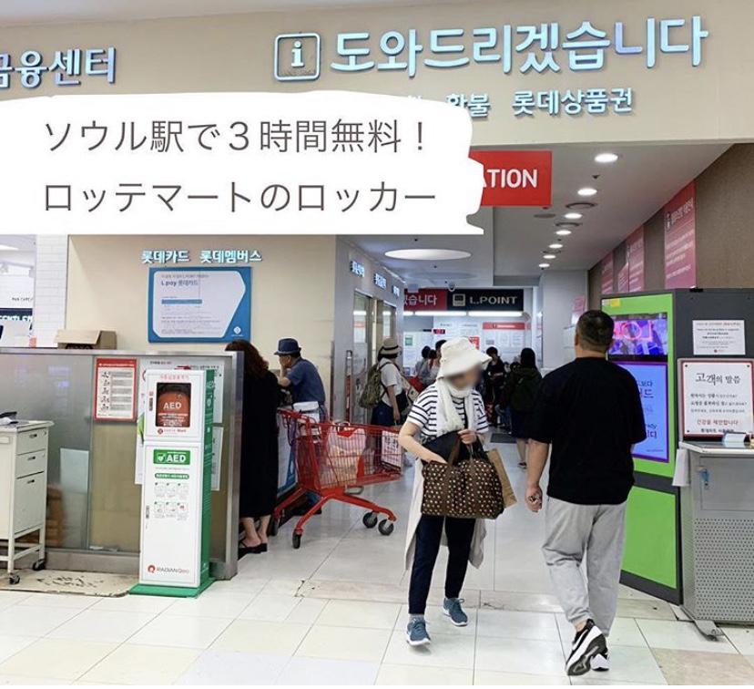 【無料!お得!便利!】韓国ソウルでの無料ロッカー♡旅行中におすすめ!