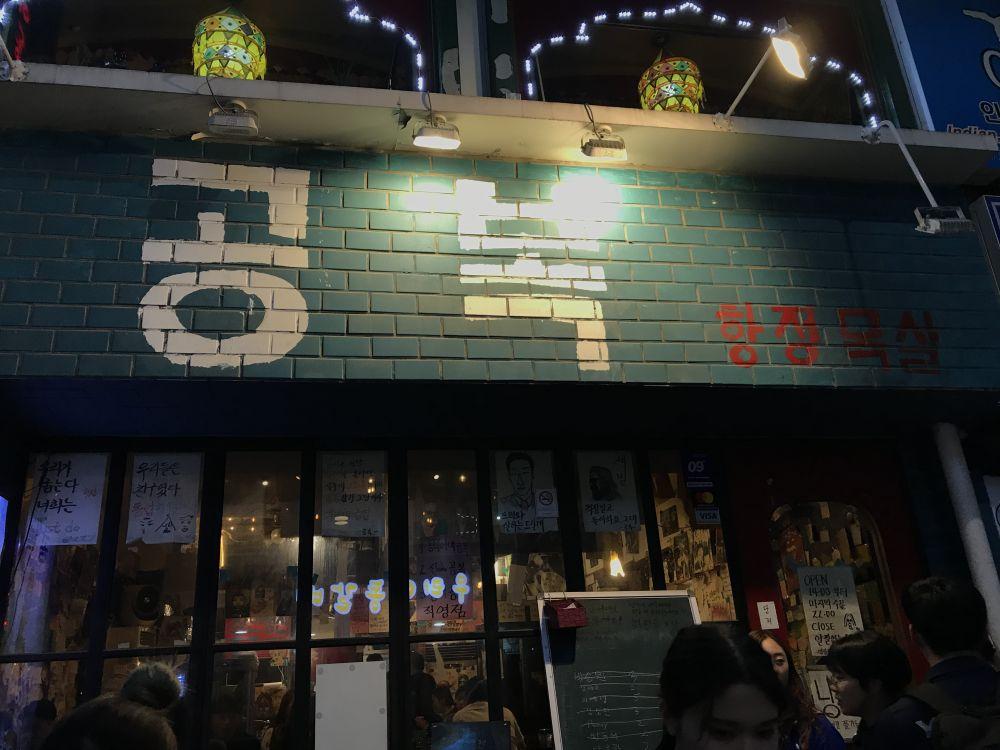 現地学生で賑わう隠れた名食堂で韓国焼肉を✨新村(シンチョン)