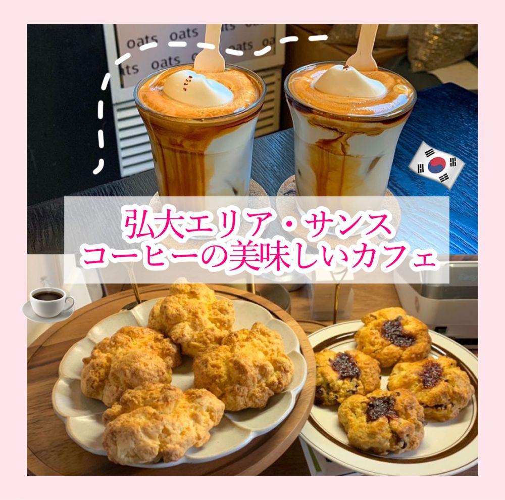 接客に感動!韓国ソウル・上水(サンス)で素敵な店員さんとコーヒーが魅力のカフェ「oats espresso(オーツ エスプレッソ)」