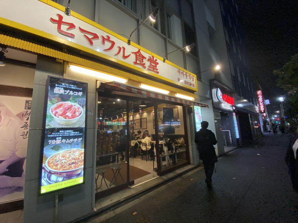 新大久保で本場韓国の食堂を楽しめる!?日韓で大人気✨「セマウル食堂」がオススメ❤️