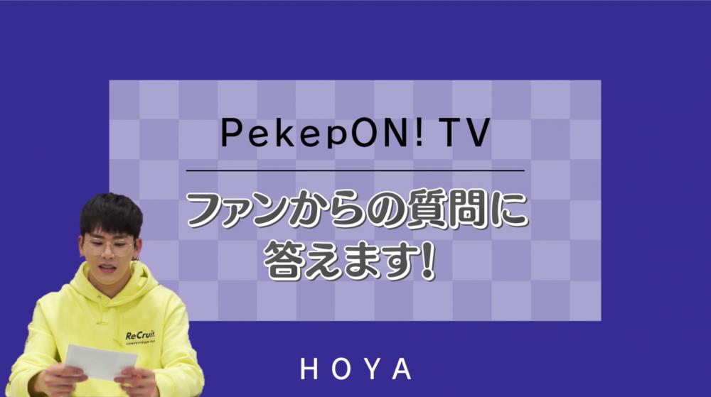 【PekepON! TV📺】HOYA ファンのみなさんからの質問に答えます!撮り下ろし写真と共に、振り返り~🙌