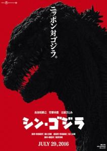 シン・ゴジラ,Godzilla Resurgence