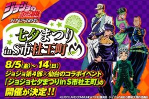 「ジョジョ七夕まつり in S市杜王町」が8月5日~14日にわたり、仙台市内を中心に開催される。詳細は公式サイトをチェックしよう。