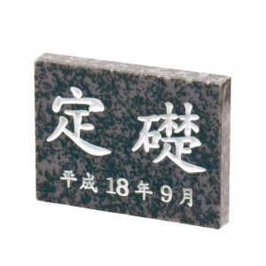 「定礎箱」をかたどった「定礎 マグネットA」。サイズはおよそ約40mm 。