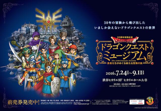 『ドラゴンクエストミュージアム』は9月11日まで開催中。限定の朝チケットなどもあり。