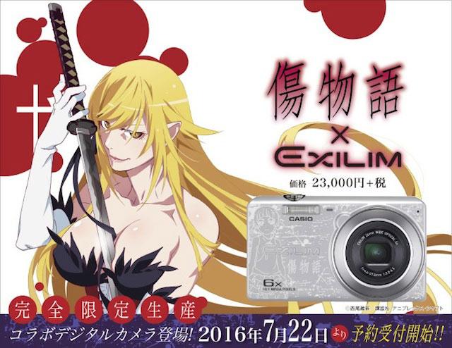 傷物語×CASIO EXILIM