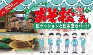 「松クッション」「6人用松布団カバー」 (c)赤塚不二夫/おそ松さん製作委員会