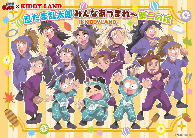 「忍たま乱太郎 みんなあつまれ~第二の段 in KIDDYLAND」開催中! (c)尼子騒兵衛/NHK・NEP