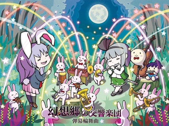 「東方Project」の世界観がフルオーケストラで楽しめる! (c) 上海アリス幻樂団 (c) JAGMO